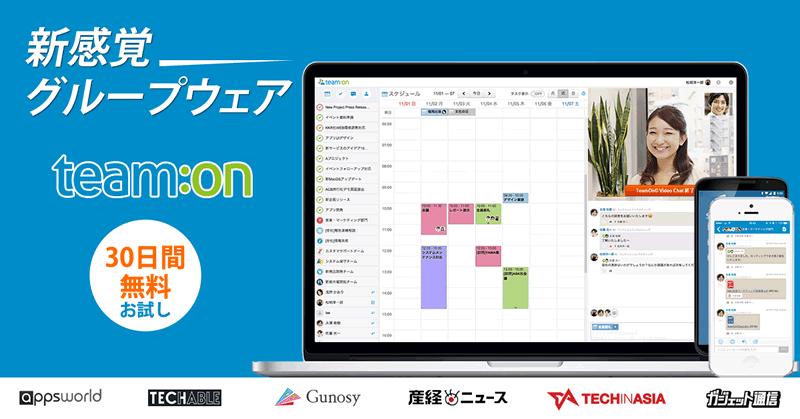TeamOn無料グループウェア テレワークやリモートワーク支援ツール